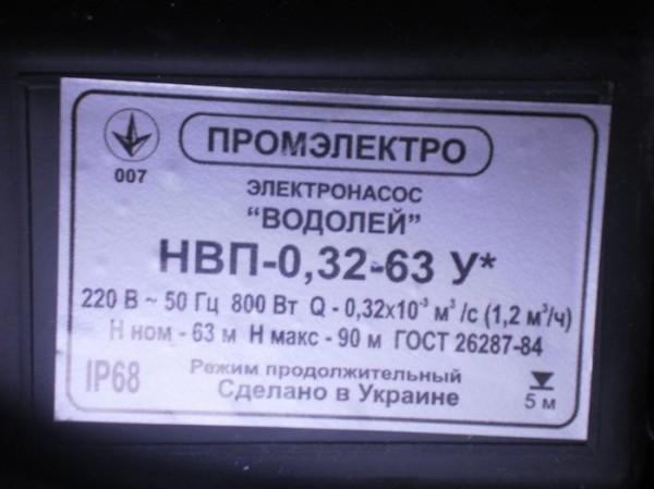 Маркировка на корпусе агрегата указывает на допустимую глубину погружения, которая не должна превышать 5 метров для данной модели