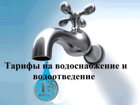Изменится ли оплата водоснабжения при наличии счётчиков