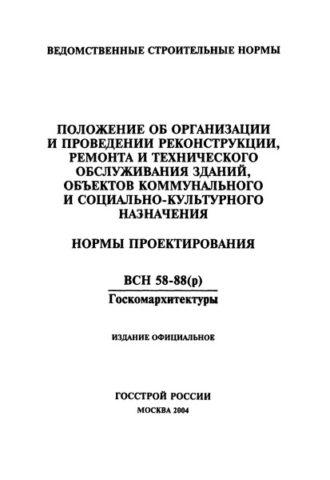 Документ претерпел несколько переизданий, в том числе после распада СССР