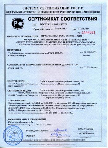 Сертификат соответствия стандарту