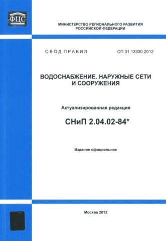 Документ, регламентирующий параметры водоснабжения