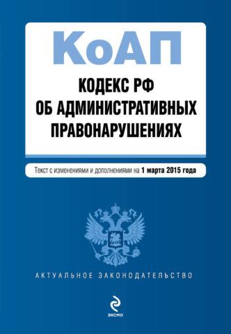 Документ, регламентирующий наказания за административные правонарушения