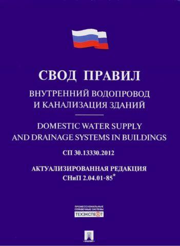 Нормативный документ, регламентирующий параметры водоснабжения