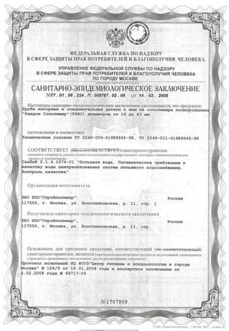 Сертификат соответствия санитарно-гигиеническим нормативам
