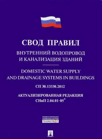 Свод правил проектирования и строительства внутренних водопроводов