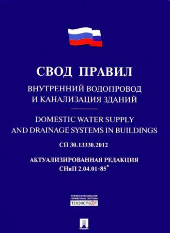 Свод правил монтажа канализации и водоснабжения зданий