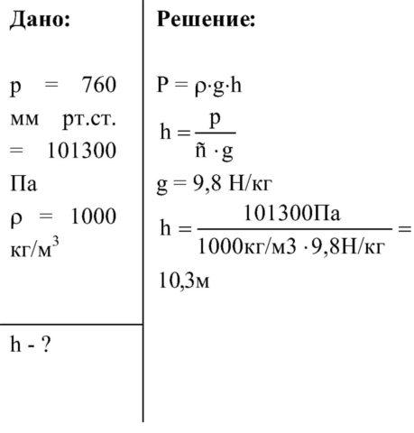 Вычисление высоты водяного столба при давлении в 760 мм рт. ст. (1 атмосферу)