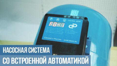 Автоматическое водоснабжение ВодометотДжилекс сэлектронным реле