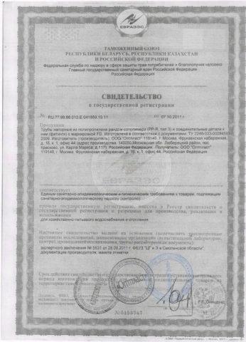 Сертификат соответствия полипропиленовых труб гигиеническим нормам