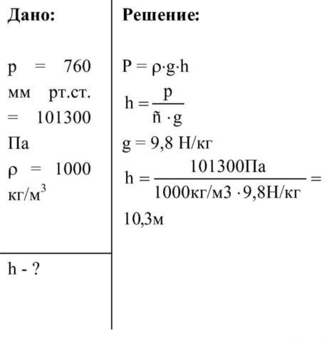 Расчет водяного столба при давлении в 1 кгс/см2 (760 мм рт.ст.)