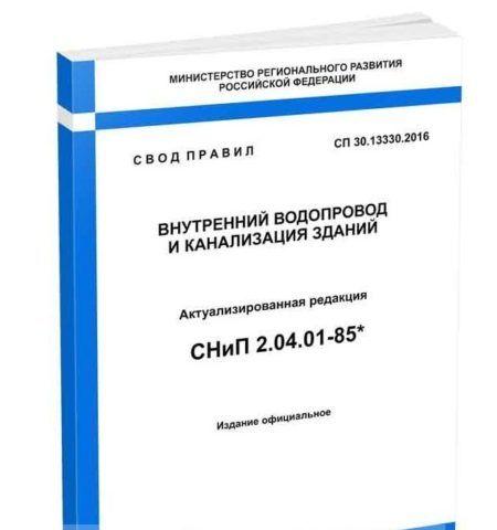 Актуальное издание советского СНиП