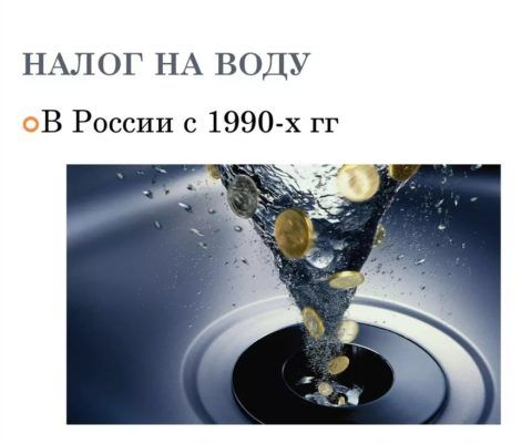 Деньги «на воду»