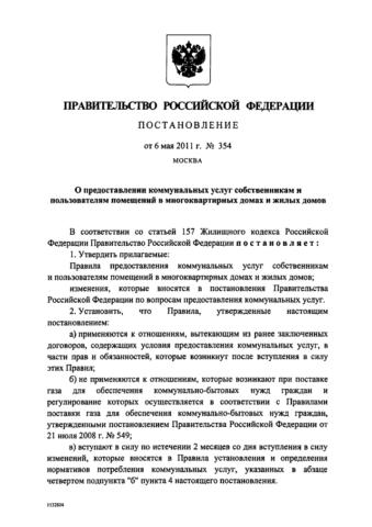 Источник информации — постановление правительства РФ