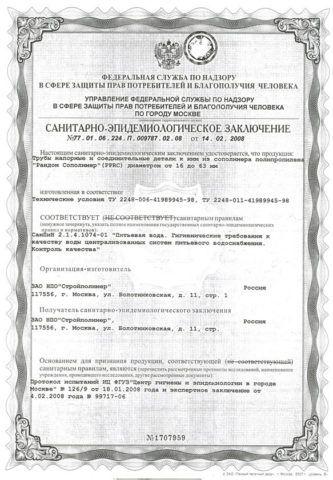 Сертификат соответствия труб гигиеническим нормам