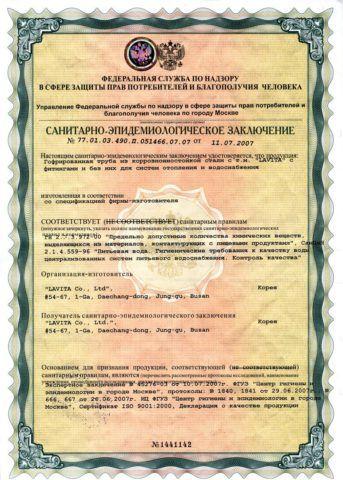 Сертификат соответствия труб санитарно-эпидемиологическим нормативам