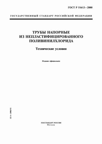 По этому стандарту в России производят трубы НПВХ