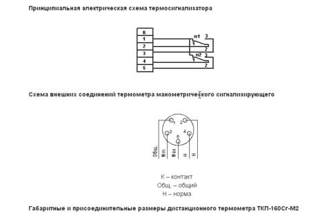Схема контактов и цоколевка электроконтактного термометра