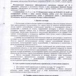 Договор на горячее водоснабжение образец