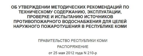 Методические рекомендации противопожарного водоснабжения, принятые правительством Коми