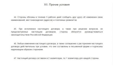 Прочие условия в договоре ГВС