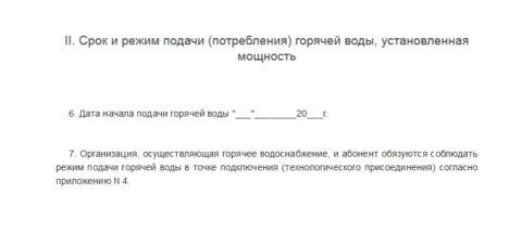 Пункт контракта, определяющий режимы подачи (потребления) воды