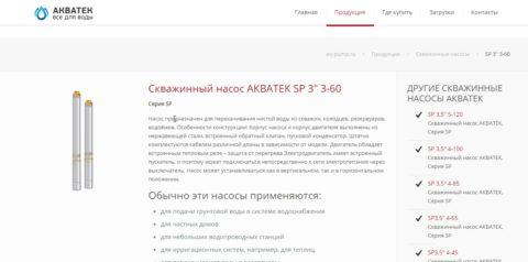 "Страница насоса «Акватек» SP 3"" 3-60"