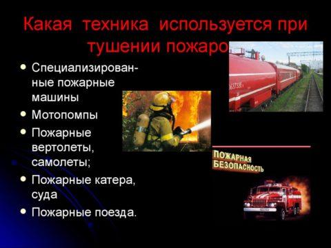 Виды пожарной техники