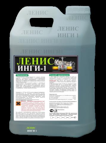 Чистящее и дезинфицирующее средство Ленис Инги-1