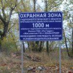 На фото – предупреждающий знак на границе охранной зоны