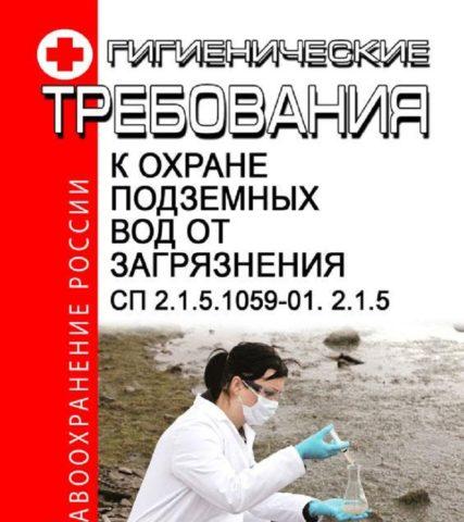 СП 2.1.5.1059-01