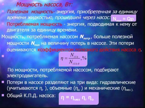 Памятка для определения КПД